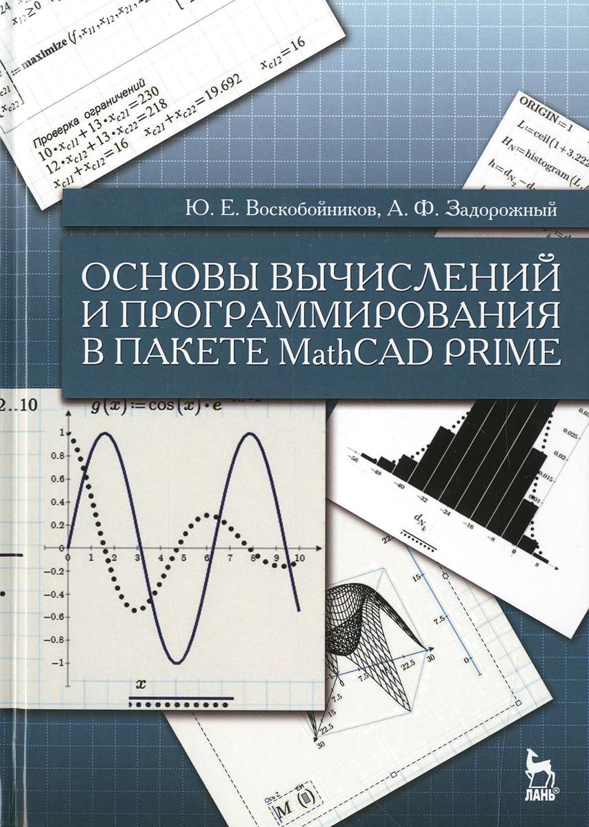 Основы вычислений и программирования в пакете MathCAD PRIME. Учебное пособие