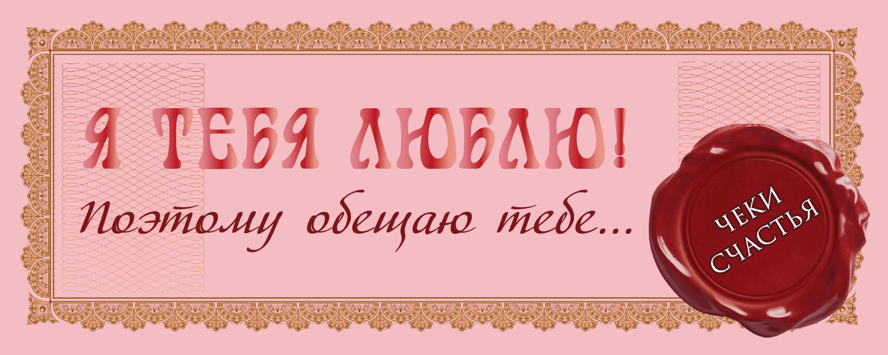 Е. А. Пилипенко Я тебя люблю! Поэтому обещаю тебе… тананина а в я тебя люблю выражение чувств и эмоций в русской речи 3 е изд