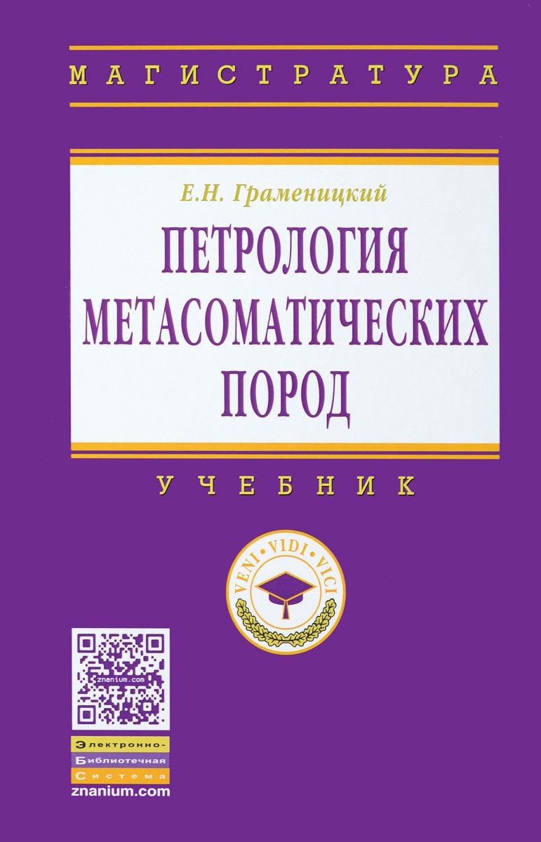 Петрология метасоматических пород. Учебник