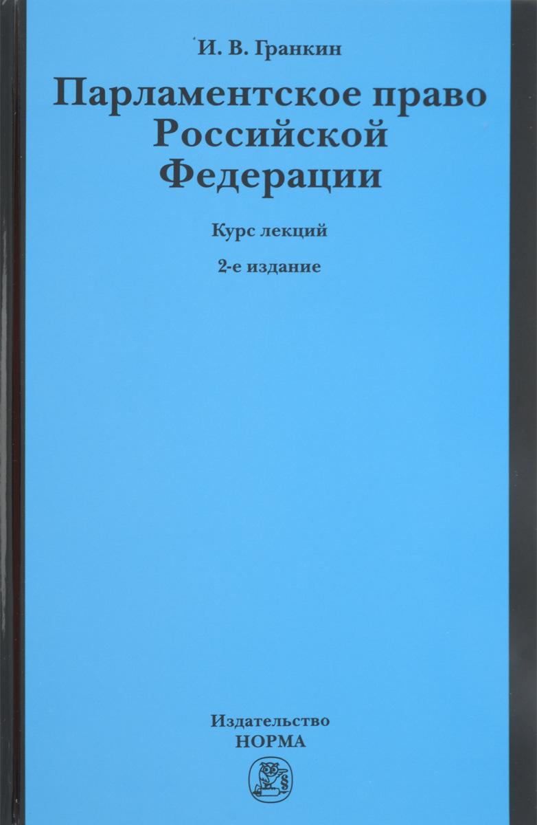 Парламентское право Российской Федерации. Курс лекций