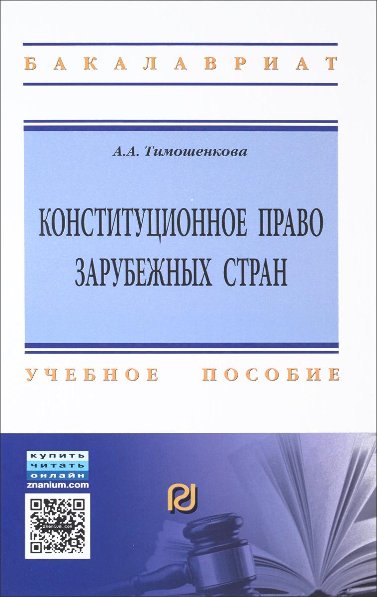 Конституционное право зарубежных стран. Учебное пособие