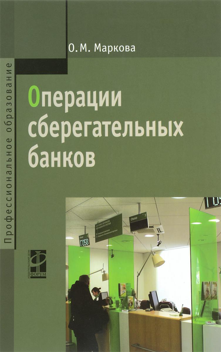 Операции сберегательных банков. Учебное пособие