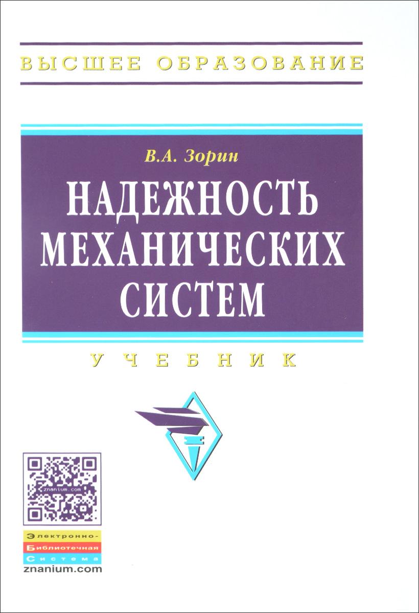 В. А. Зорин Надежность механических систем. Учебник