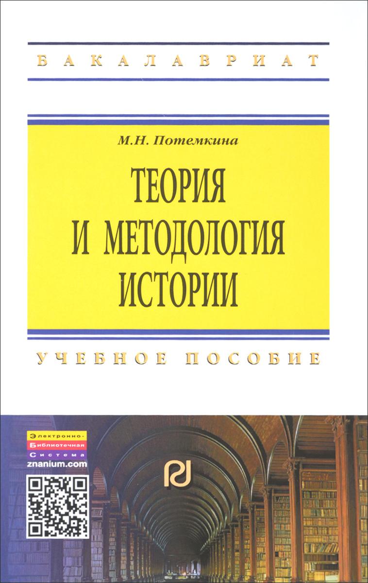Теория и методология истории. Учебное пособие