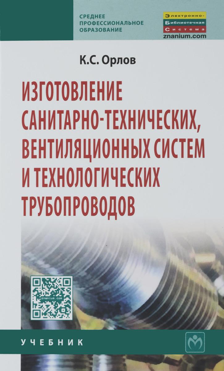 К. С. Орлов Изготовление санитарно-технических, вентиляционных систем и технологических трубопроводов. Учебник куплю цех по изготовлению колбасных изделий