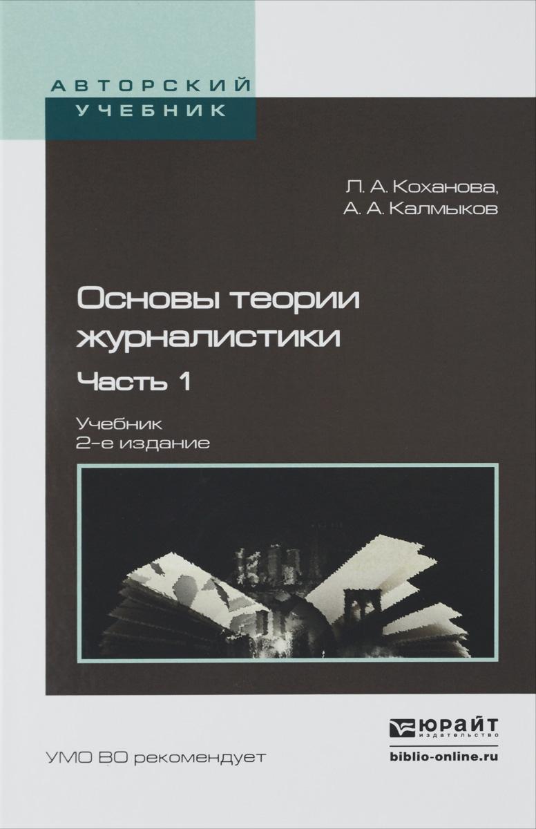 Основы теории журналистики. Учебник. В 2 частях. Часть 1