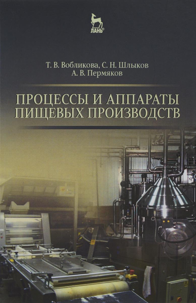 Процессы и аппараты пищевых производств. Учебное пособие