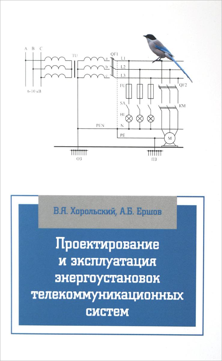 Проектирование и эксплуатация энергоустановок телекоммуникационных систем. Учебное пособие