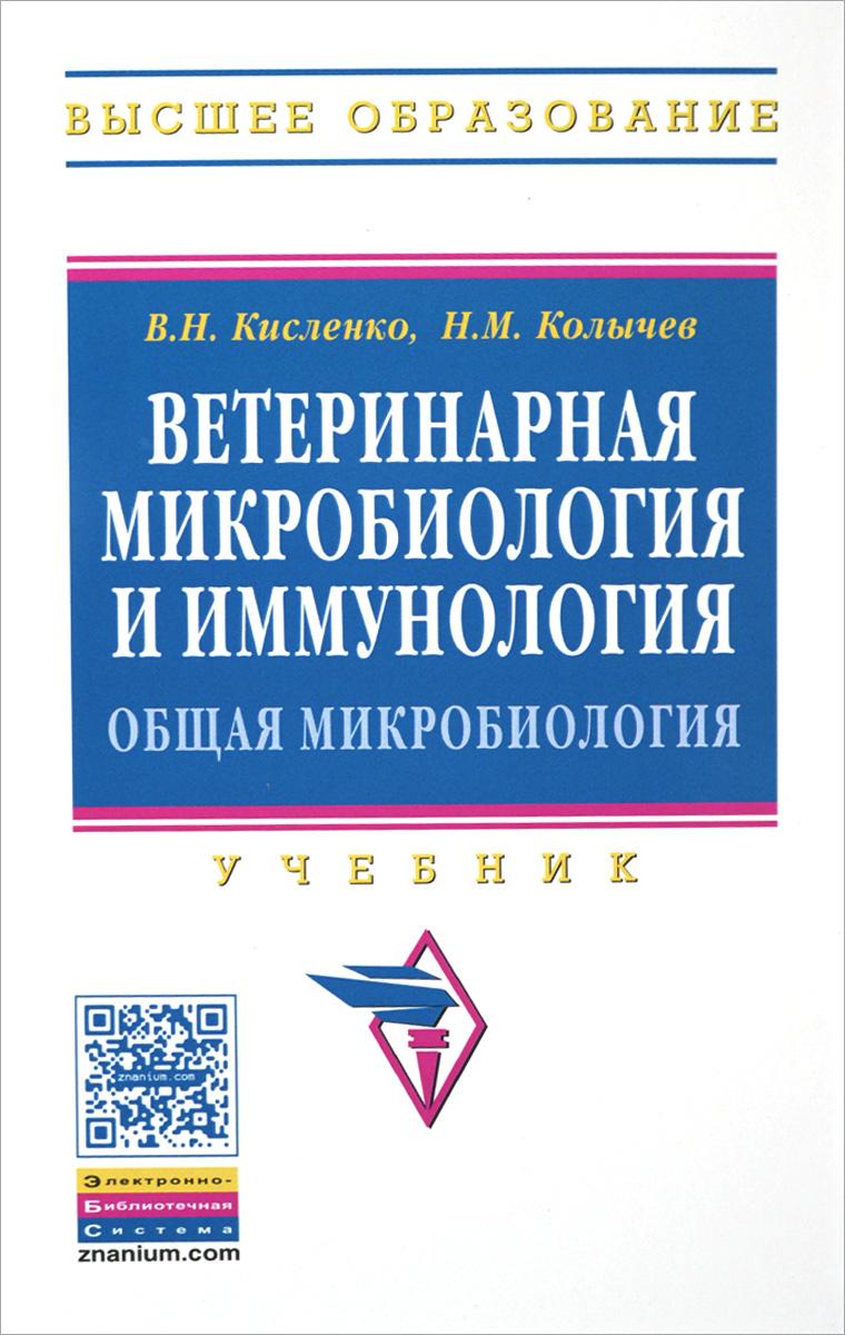 Ветеринарная микробиология и иммунология. Общая микробиология. Учебник. Часть 1