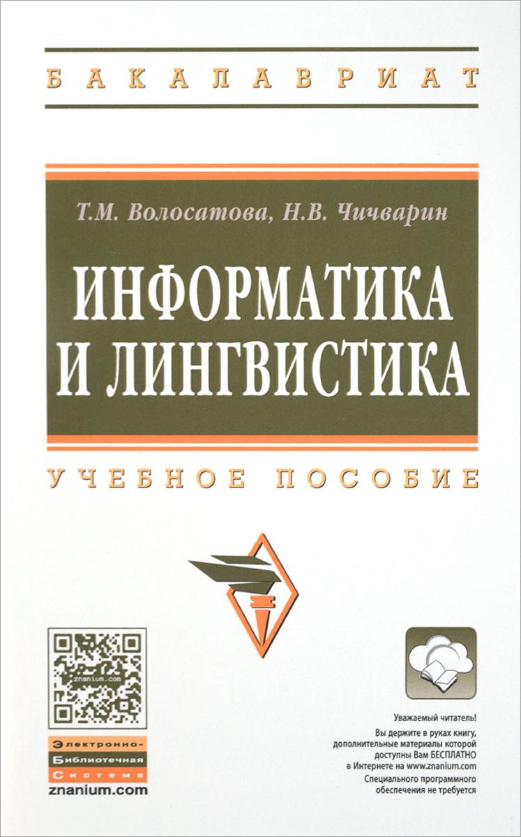 Информатика и лингвистика. Учебное пособие