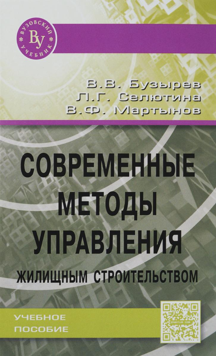 Современные методы управления жилищным строительством. Учебное пособие