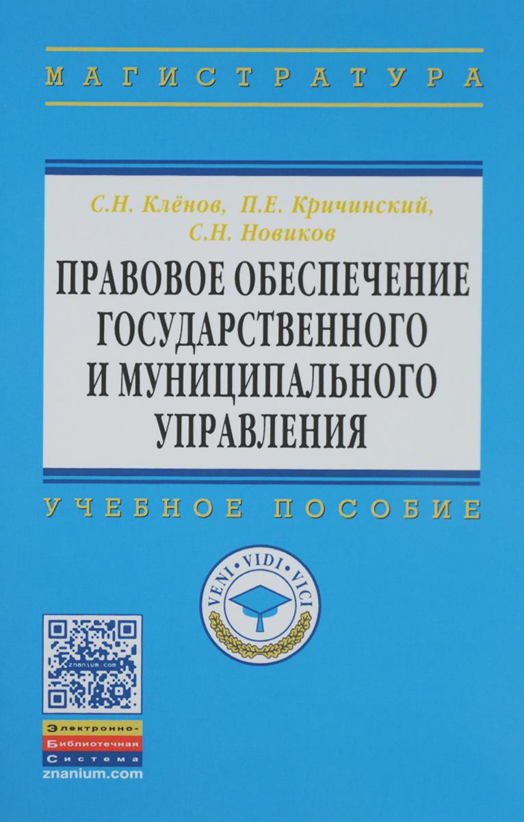 Правовое обеспечение государственного и муниципального управления. Учебное пособие