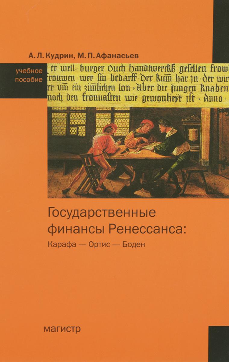 А. Л. Кудрин, М. П. Афанасьев. Государственные финансы Ренессанса. Карафа - Ортис - Боден. Учебное пособие