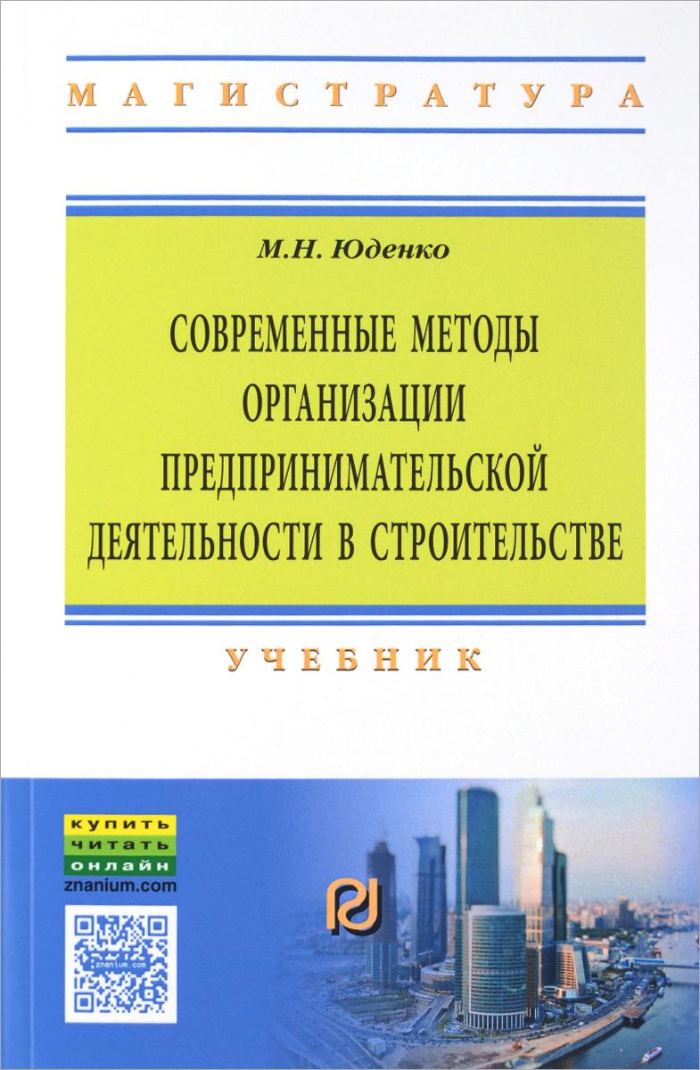 Современные методы организации предпринимательской деятельности в строительстве. Учебник