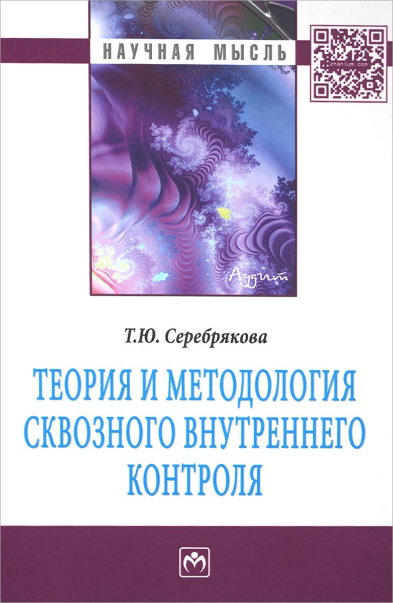 Теория и методология сквозного внутреннего контроля