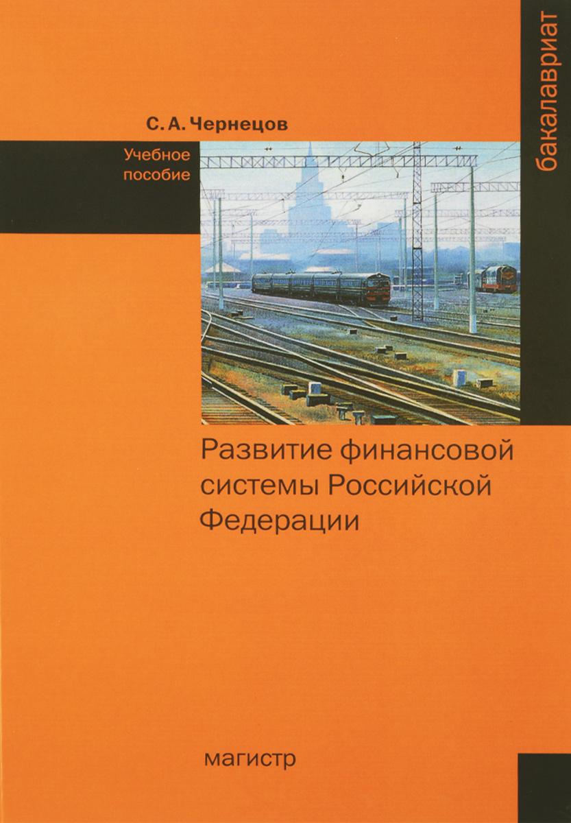 Развитие финансовой системы Российской Федерации. Учебное пособие