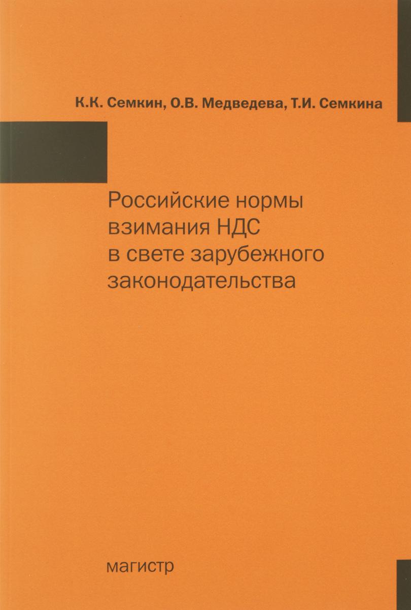 Российские нормы взимания НДС в свете зарубежного законодательства