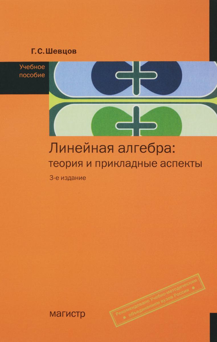 Линейная алгебра. Теория и прикладные аспекты. Учебное пособие