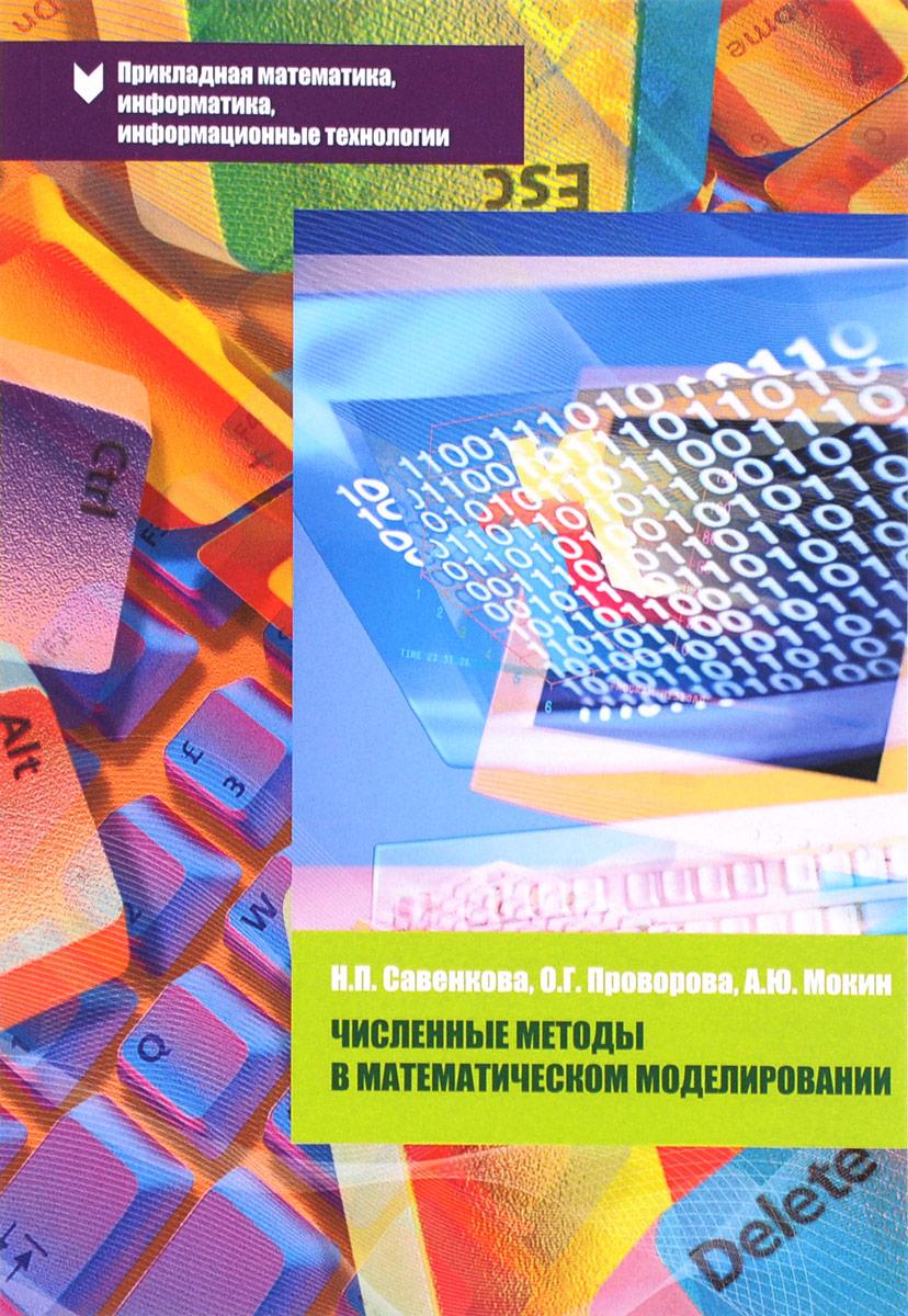 Численные методы в математическом моделировании. Учебное пособие