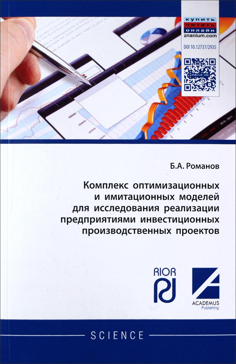 Б. А. Романов. Комплекс оптимизационных и имитационных моделей для исследования реализации предприятиями инвестиционных производственных проектов