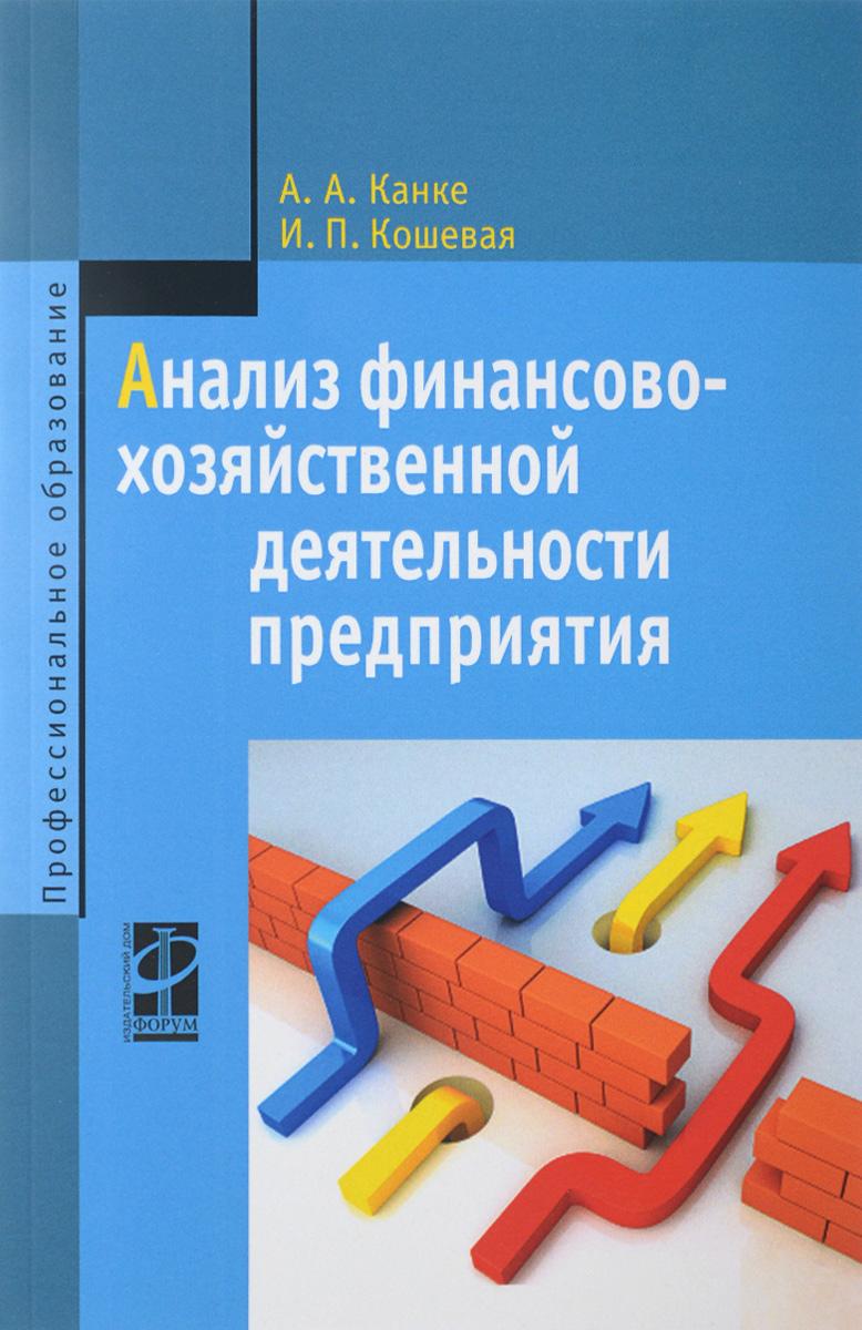 Анализ финансово-хозяйственной деятельности предприятия. Учебное пособие