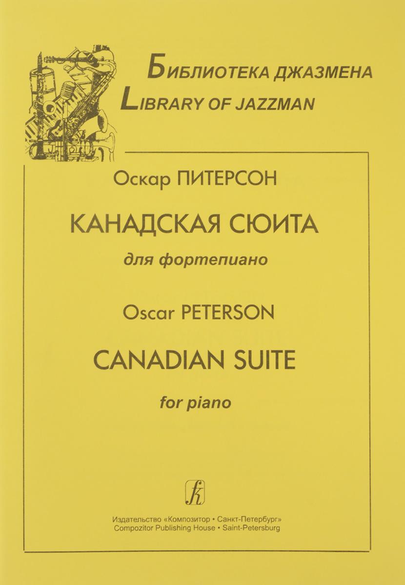 Оскар Питерсон. Канадская сюита для фортепиано. Учебное пособие
