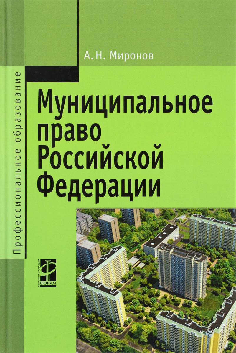 Муниципальное право Российской Федерации. Учебное пособие