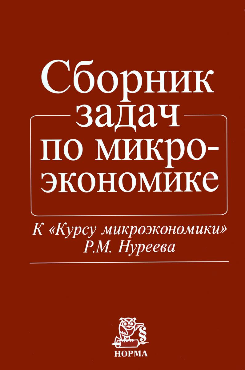 Сборник задач по микроэкономике