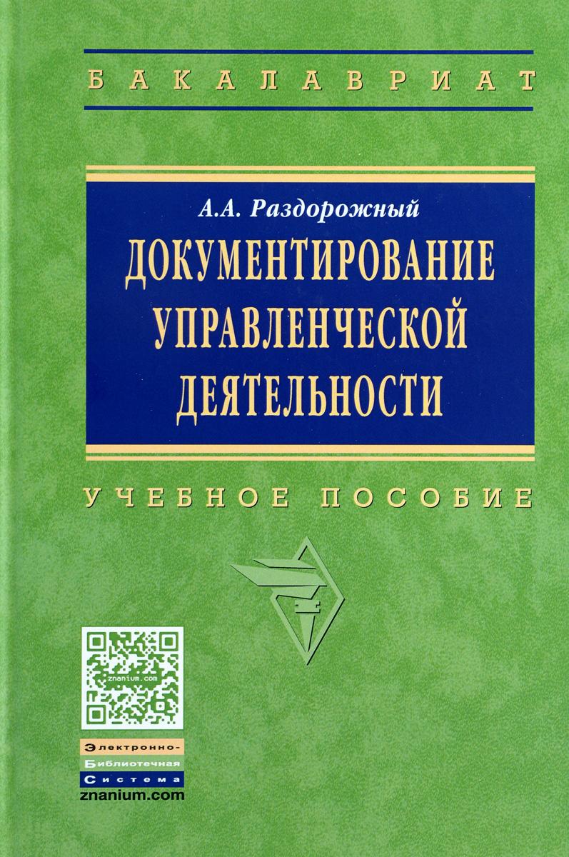 Документирование управленческой деятельности. Учебное пособие