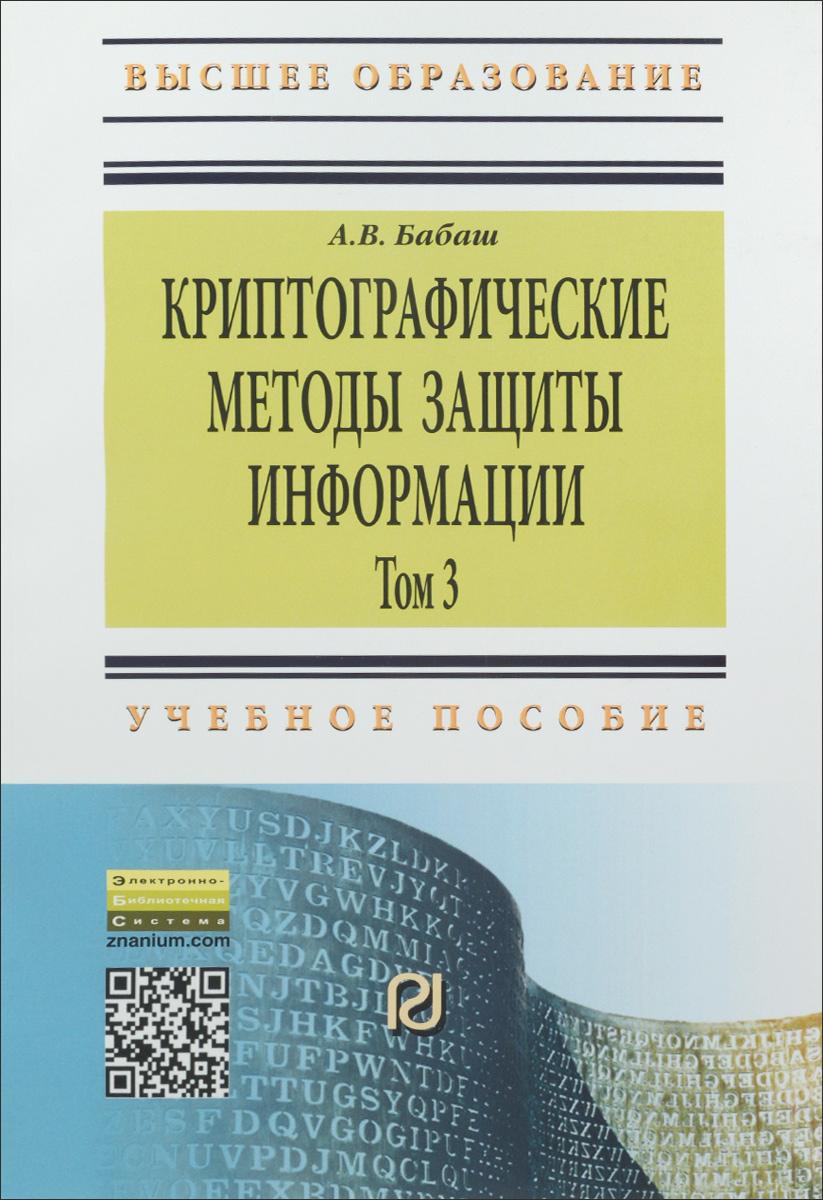 Криптографические методы защиты информации. Учебное пособие. Том 3