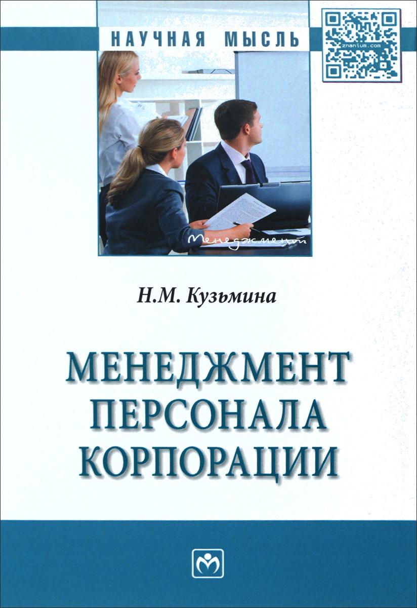 Менеджмент персонала корпорации