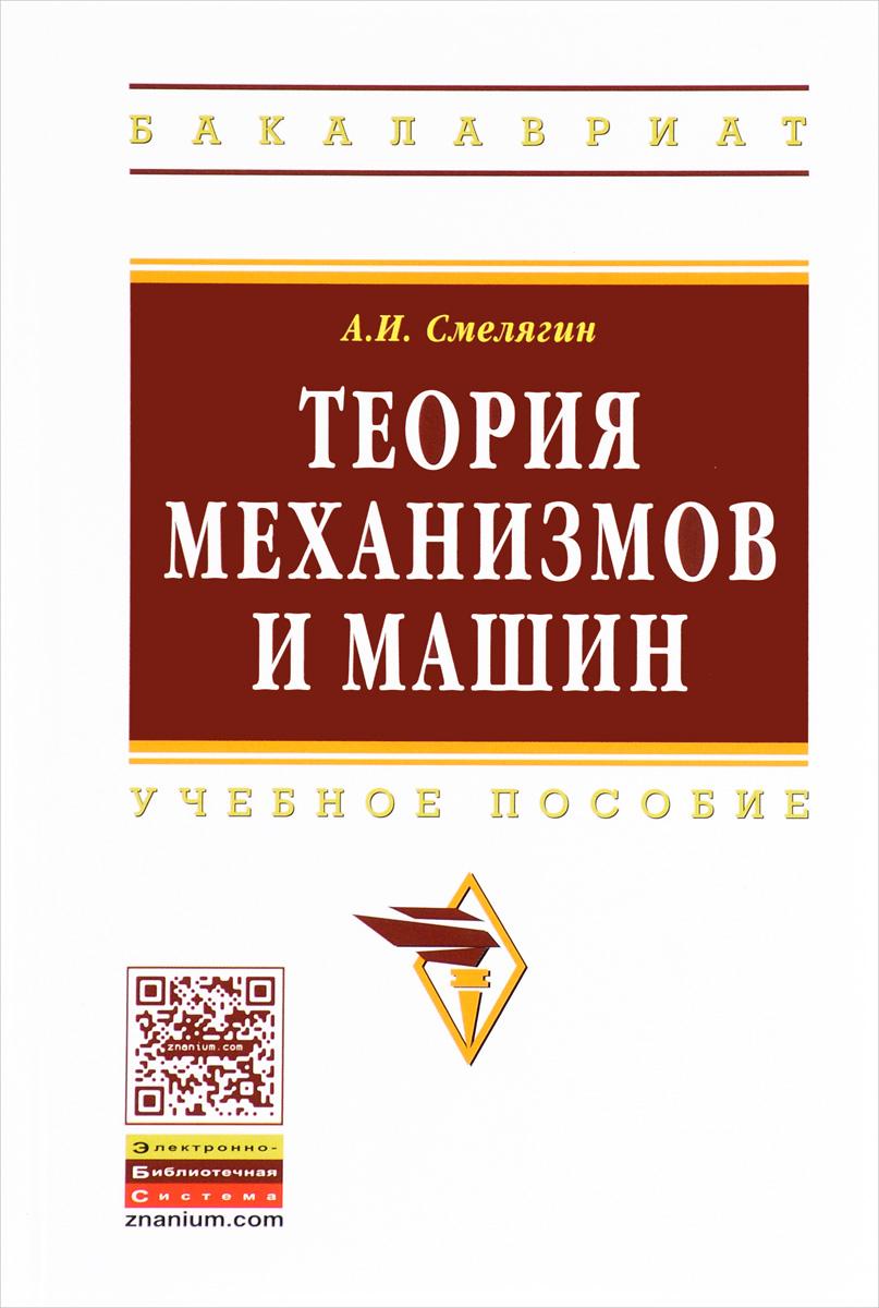 Теория механизмов и машин. Учебное пособие