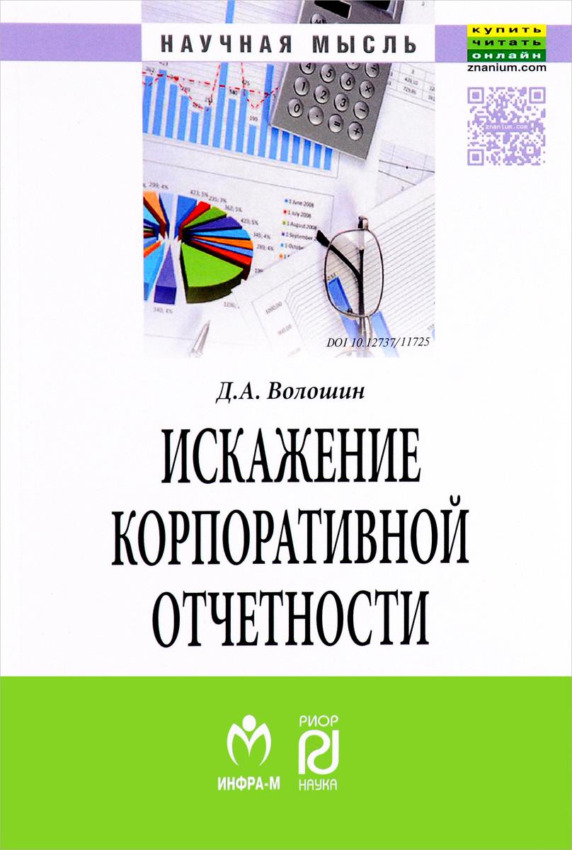 Д. А. Волошин. Искажение корпоративной отчетности