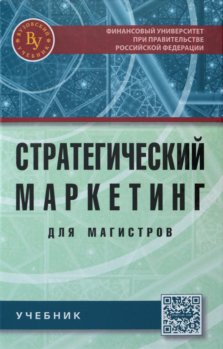 Стратегический маркетинг для магистров. Учебник