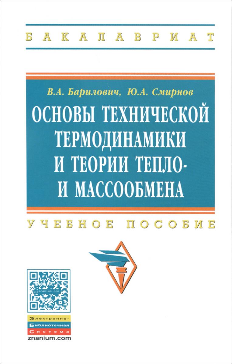 Основы технической термодинамики и теории тепло- и массообмена. Учебное пособие