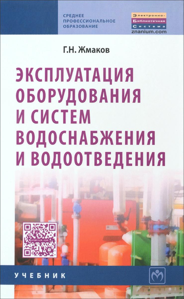 Эксплуатация оборудования и систем водоснабжения и водоотведения. Учебник