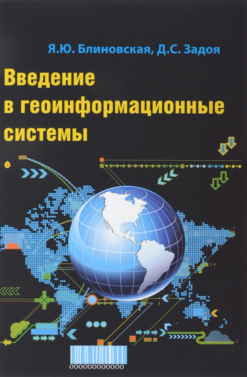 Введение в геоинформационные системы. Учебное пособие