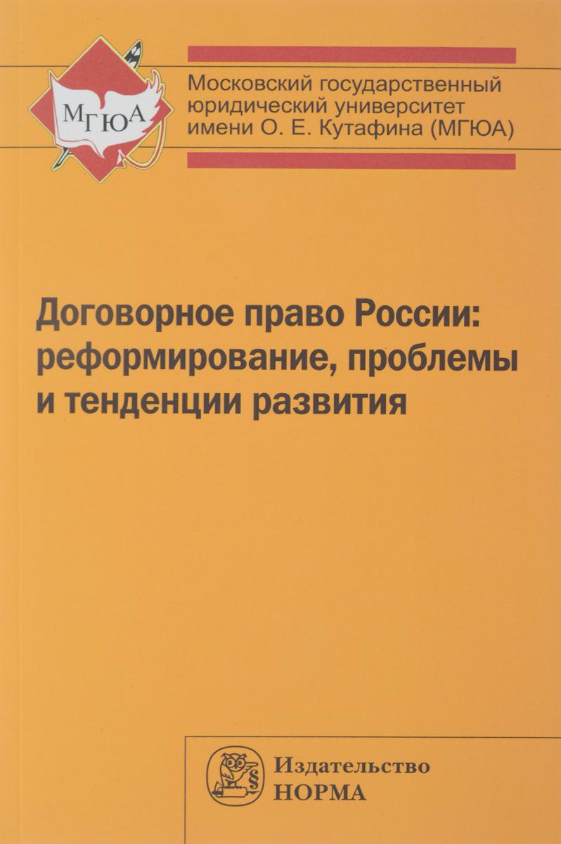 Договорное право России. Реформирование, проблемы и тенденции развития т а батрова современные тенденции развития торгового права