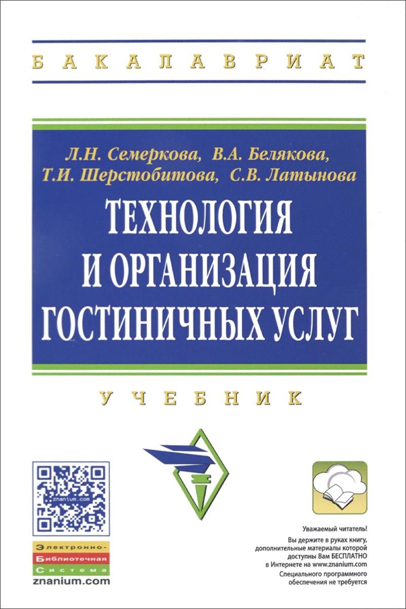 Технология и организация гостиничных услуг. Учебник