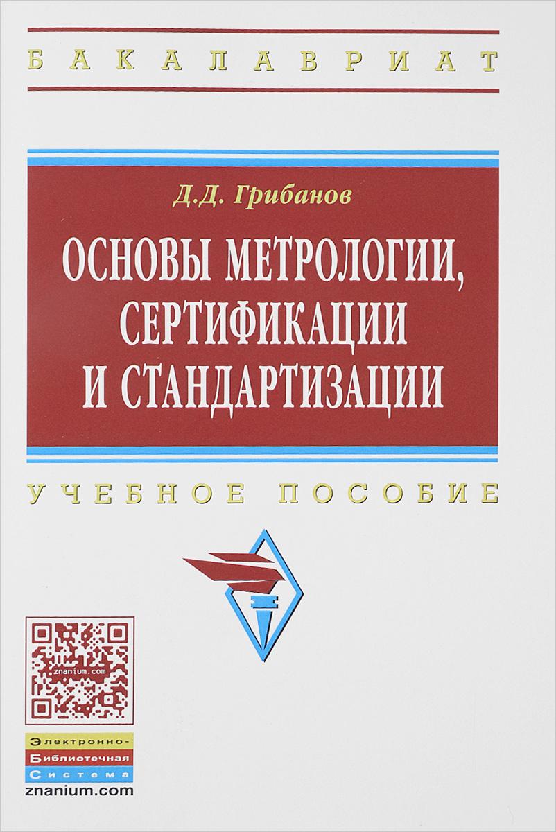 Основы метрологии, сертификации и стандартизации. Учебное пособие