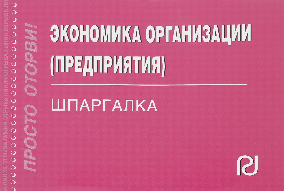 Экономика организации (предприятия). Шпаргалка