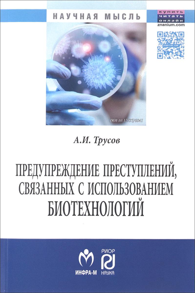Предупреждение преступлений, связанных с использованием биотехнологий