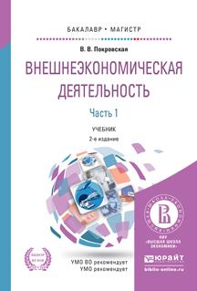 Внешнеэкономическая деятельность. Учебник. В 2 частях. Часть 1