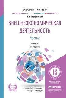 Внешнеэкономическая деятельность в 2 ч. Часть 2. 2-е изд., пер. и доп. Учебник для бакалавриата и магистратуры
