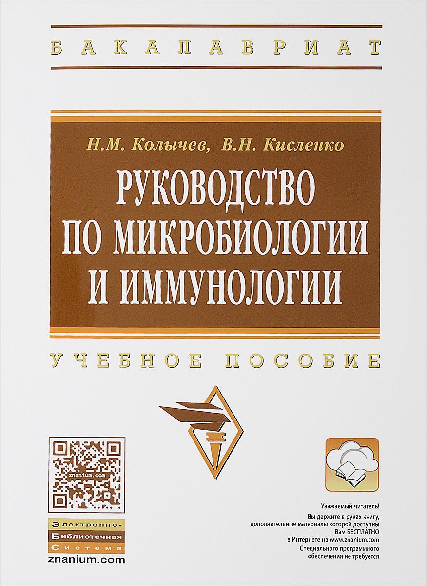 Руководство по микробиологии и иммунологии. Учебное пособие