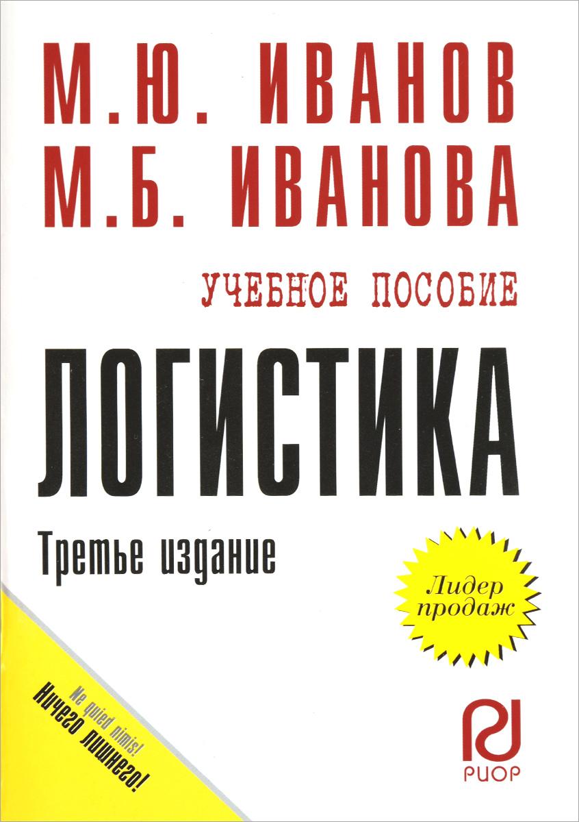 М. Ю. Иванов, М. Б. Иванова Логистика. Учебное пособие