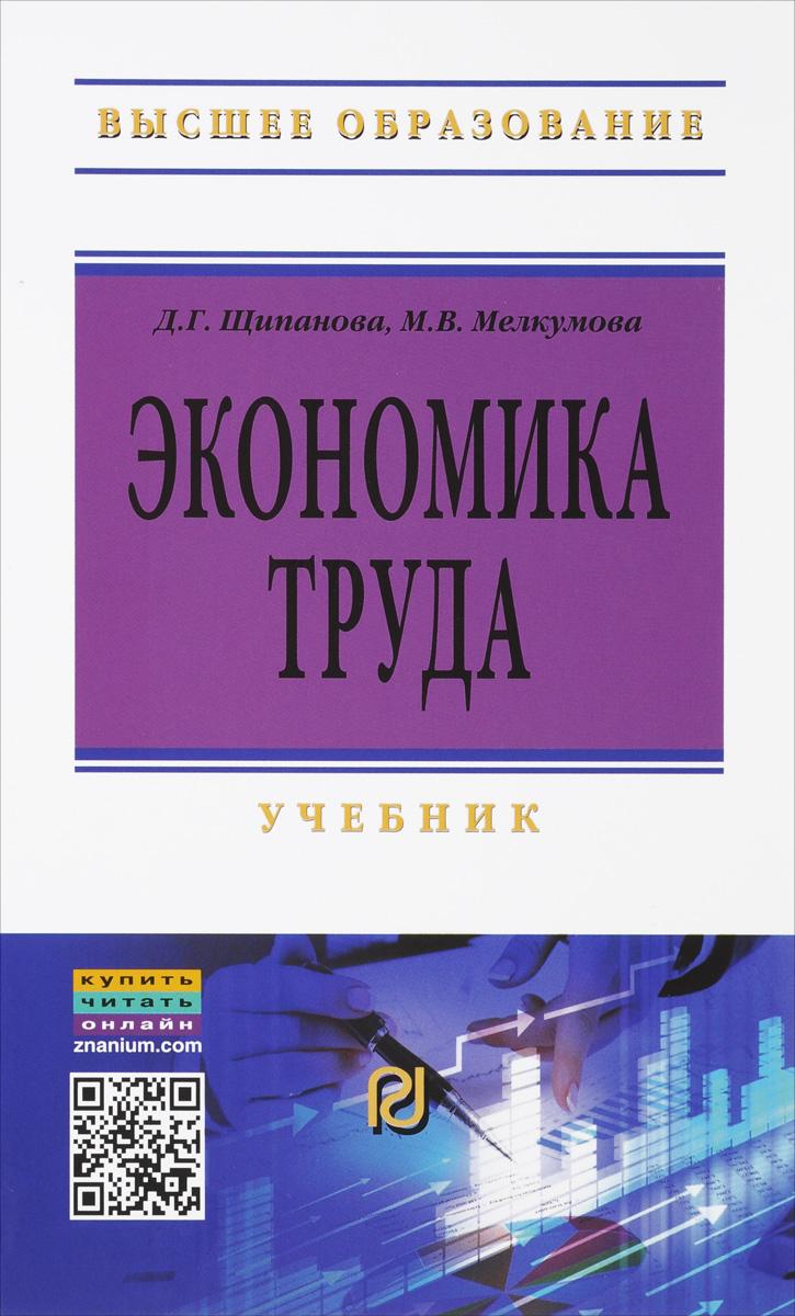 Д. Г. Щипанова, М. В. Мелкумова Экономика труда. Учебник в и жолдак с г сейранов менеджмент