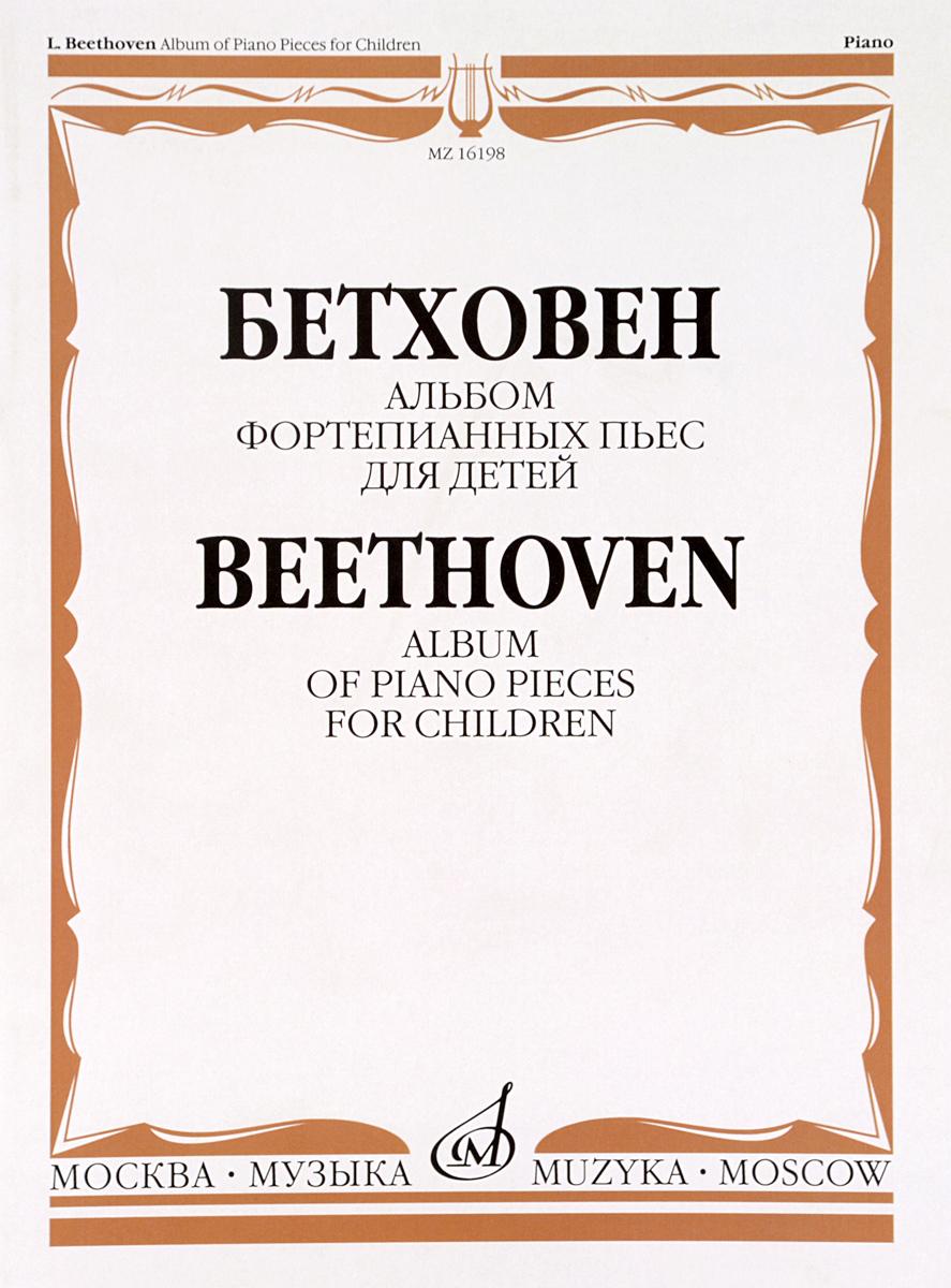 Бетховен. Альбом фортепианных пьес для детей