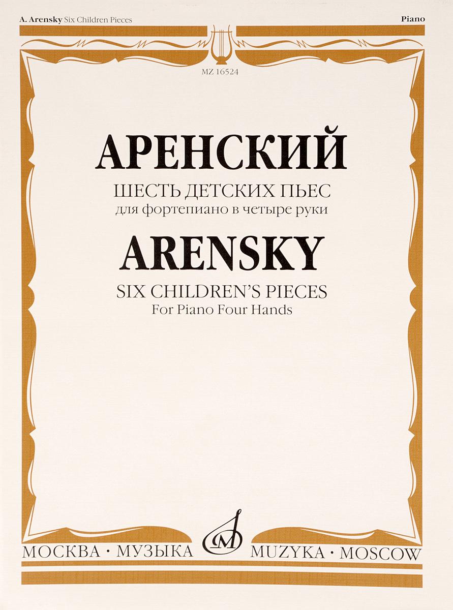 Аренский. Шесть детских пьес. Для фортепиано в четыре руки