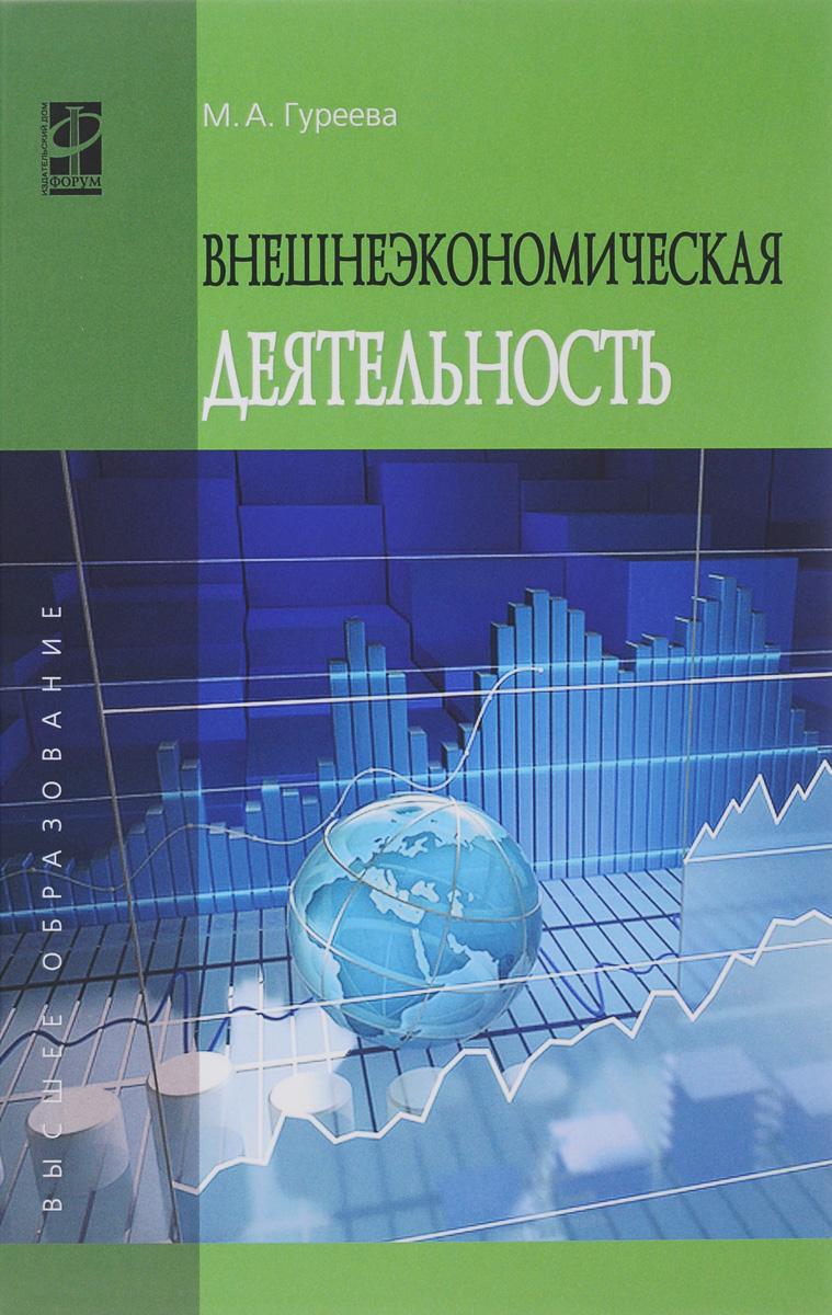 Внешнеэкономическая деятельность. Учебное пособие